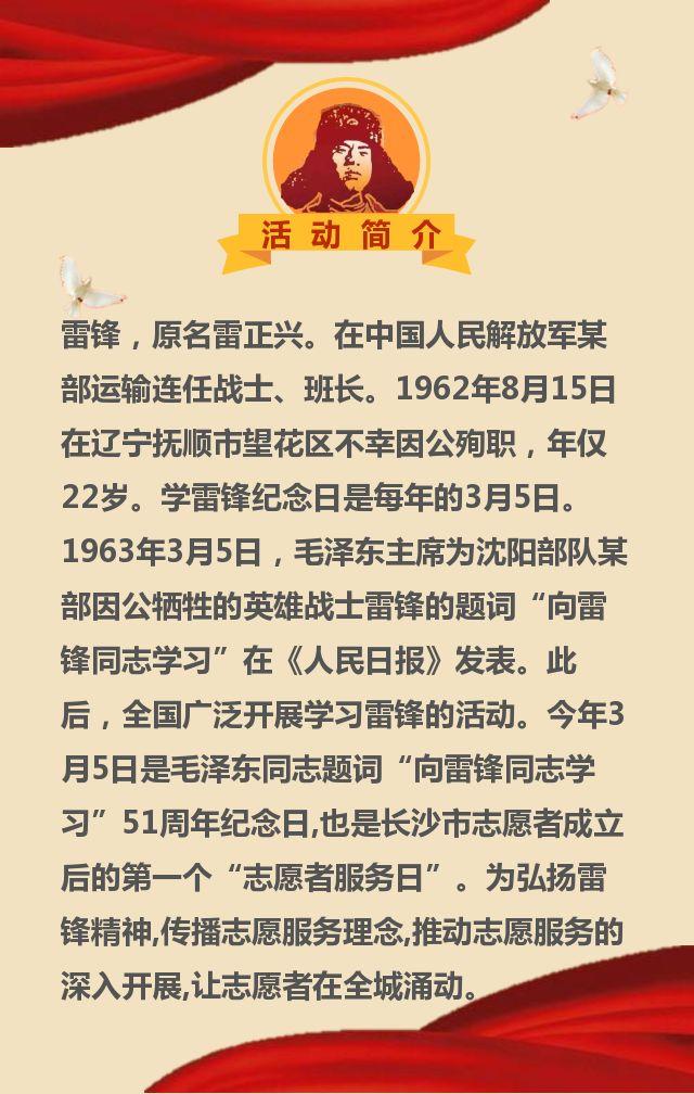 3.5学雷锋纪念日红色风格党政部门组织党员学雷锋活动宣传简约通用H5模板