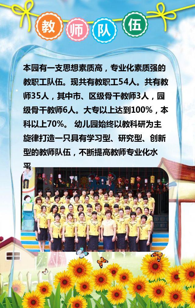 可爱清新卡通动漫幼儿园招生宣传推广H5