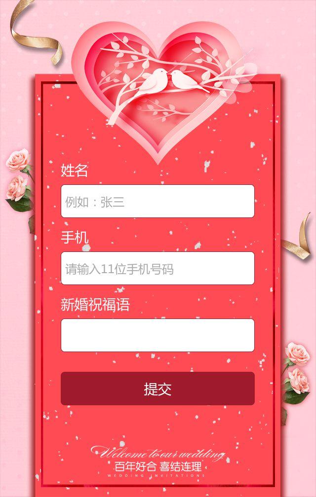 粉色唯美浪漫婚礼喜帖结婚邀请函手机H5