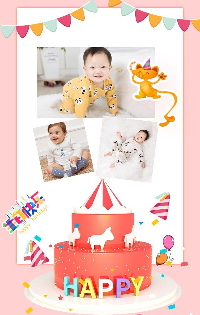 儿童生日快乐宝宝周岁宴会粉色卡通风个人邀请函H5模板