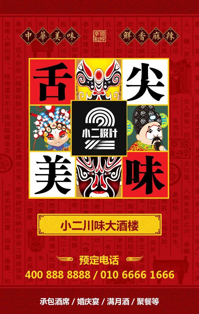 红色中国风喜庆酒楼开业 美味餐厅川菜酒店火锅宴席