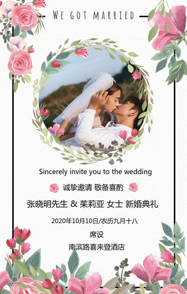 简约森林唯美婚礼邀请函 婚礼请柬 婚礼请帖