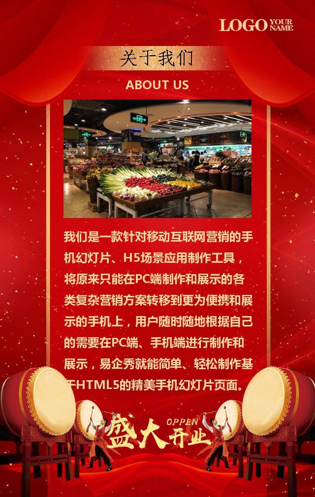 盛大开业新店开业活动促销宣传商场开业庆典店铺开张