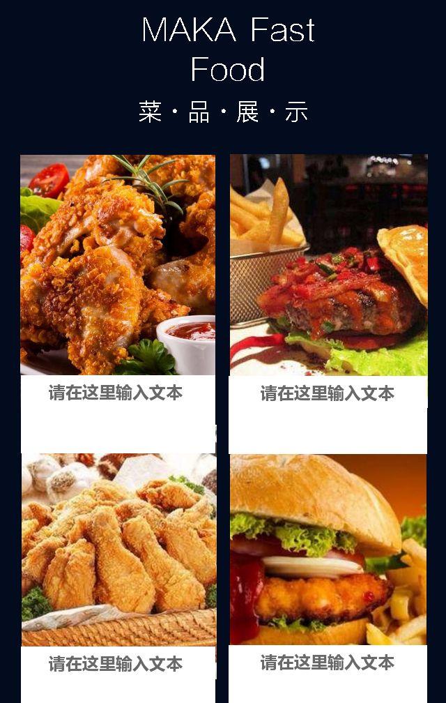 快餐店/汉堡店/炸鸡店/披萨店/开业/推广/周年庆/新品上市/菜谱/菜品展示