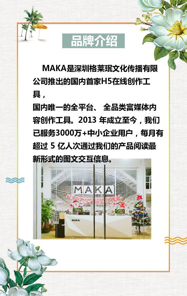 清新文艺夏季上新产品促销宣传活动H5