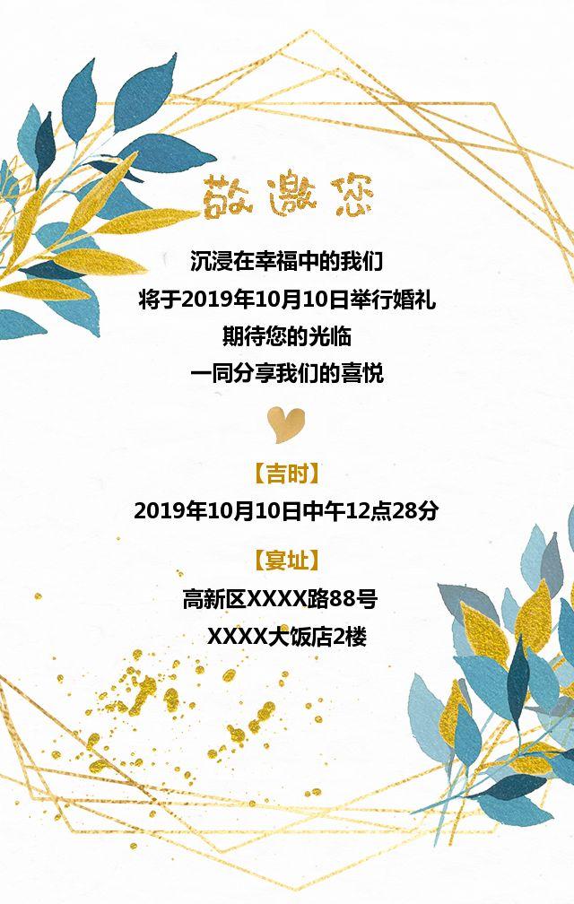 清新森系绿色金色婚礼婚宴邀请函H5
