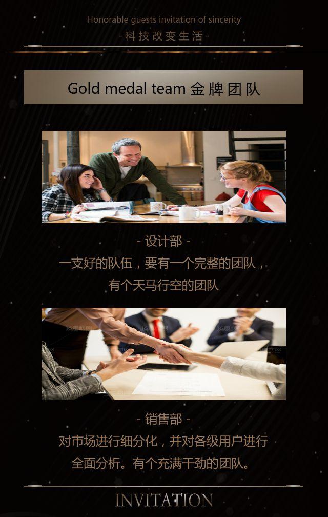 高端时尚黑金企业通用会议会展邀请函H5模板