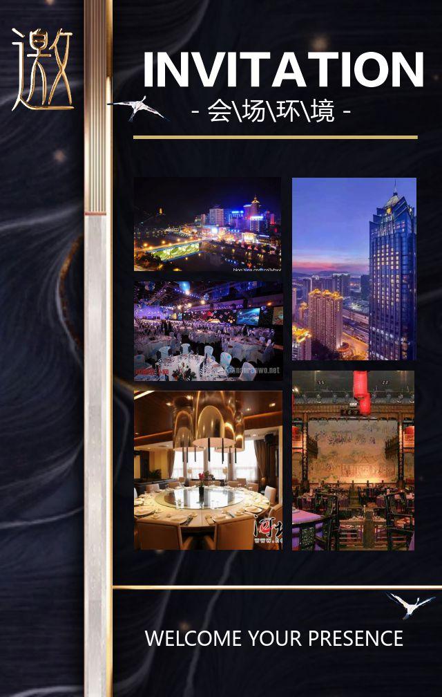高端黑金商务邀请函企业年会年终盛典答谢晚宴