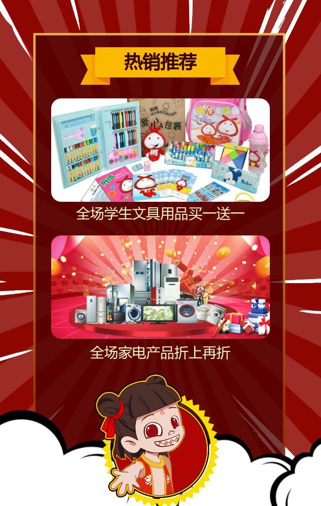 动感影视哪吒商场超市商店趣味开学季促销活动推广H5