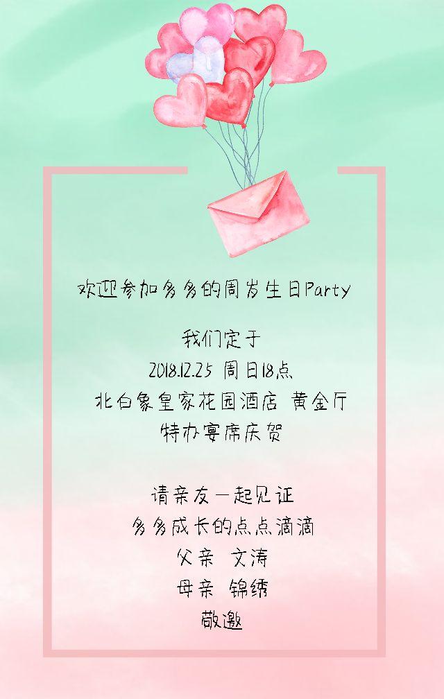 宝宝周岁生日邀请函水彩可爱卡通小动物爱心手绘清新风格