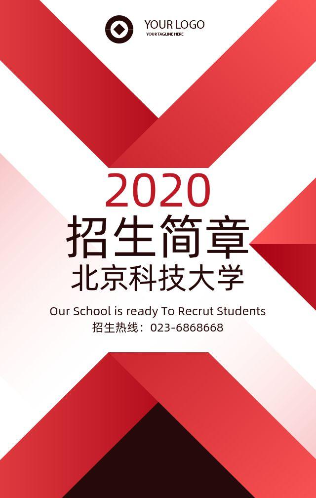 2020招生简章职业学校招生大学招生成人教育招生H5