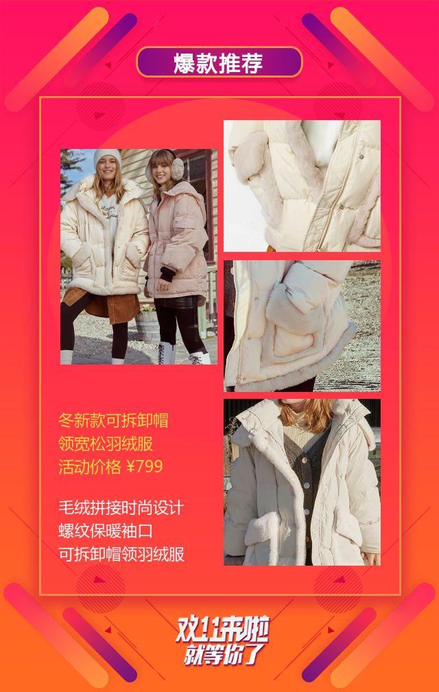 现代时尚双十一商家活动促销H5模板