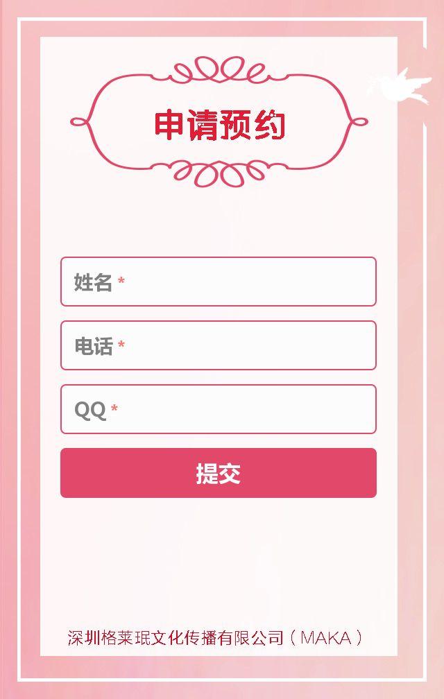 七夕情人节店铺优惠促销活动宣传推广