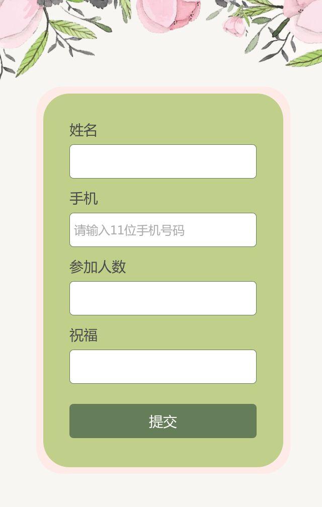 粉绿花环清新水彩手绘婚礼请柬邀请函