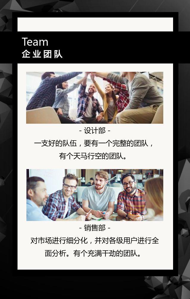 高端黑白简约企业宣传册H5