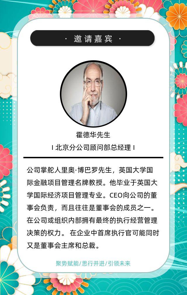 玉兰中国风年会尾牙邀请函年终盛典邀请函H5
