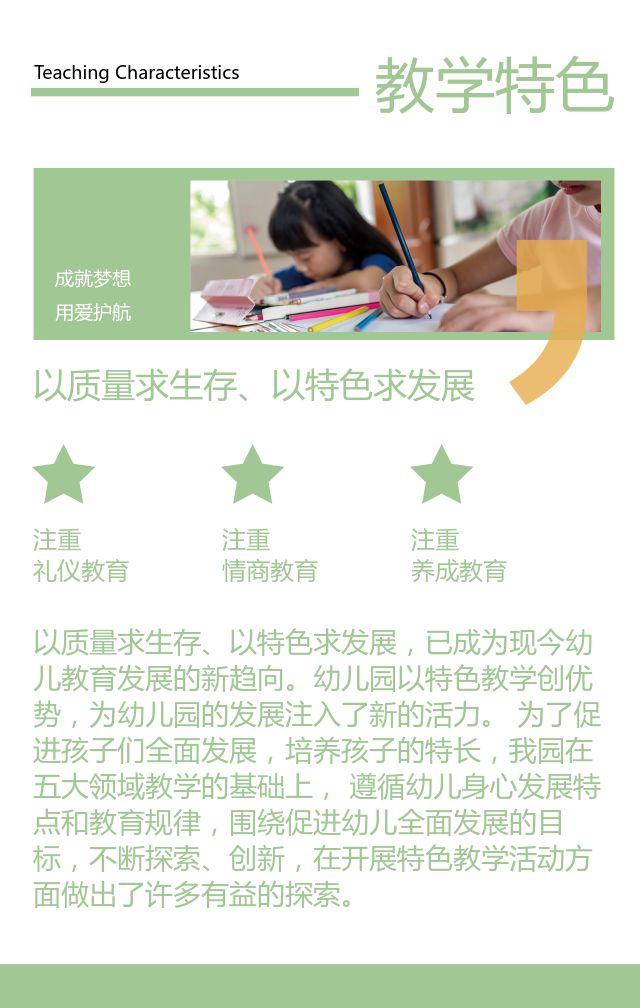 绿色简约幼儿园教育机构招生H5模板