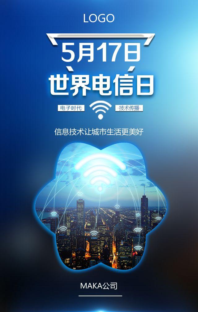 世界电信日节日宣传节约大气蓝色