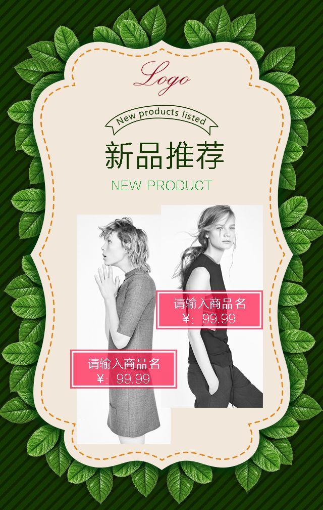 夏季新品女装促销,品牌活动,电商通用模板