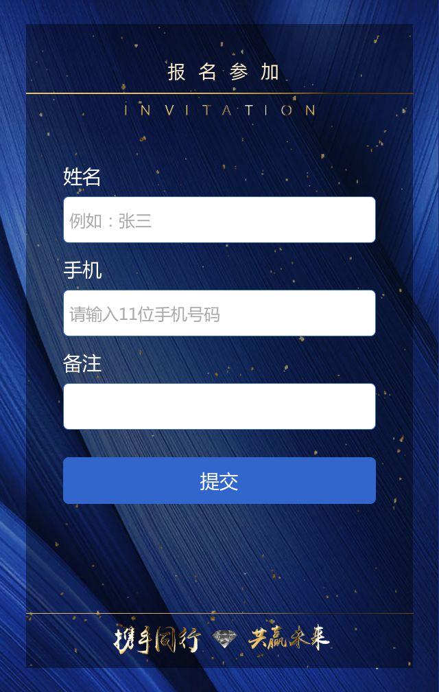 高端蓝色科技商务峰会产品发布会议邀请函企业宣传H5