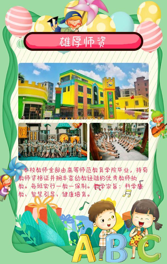 高端可爱卡通幼儿园秋季春季新学期开园开学招生H5
