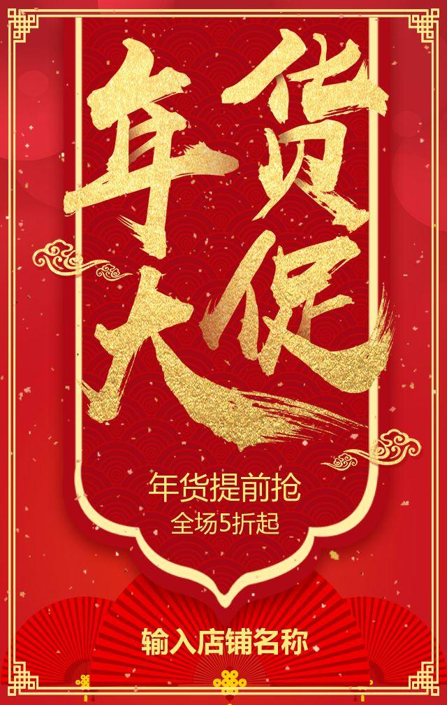 春节年货大促电商微商促销