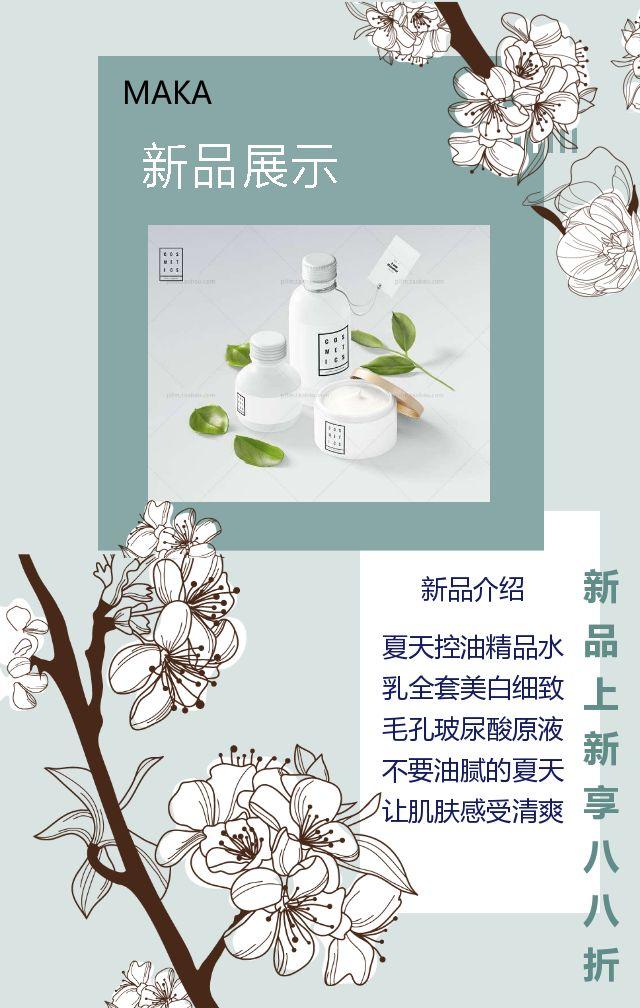 新品上新/清新文艺/活动策划/产品介绍/产品图集/企业个人通用/绿色系