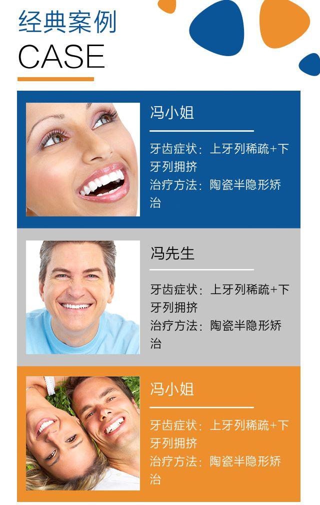 蓝色牙科医疗企业宣传手册H5