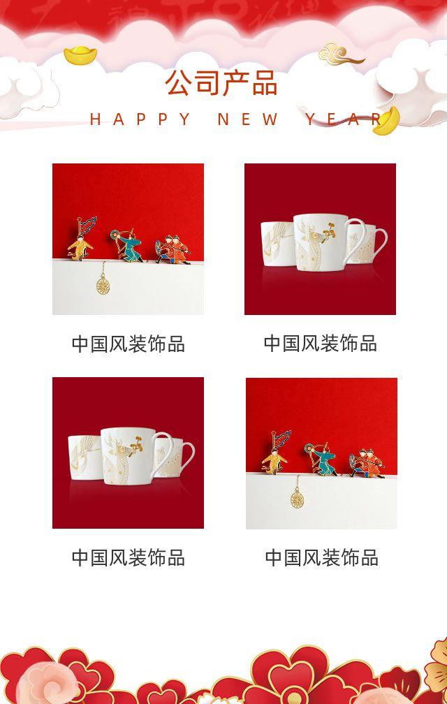 2020鼠年新年快乐祝福贺卡放假通知企业宣传H5