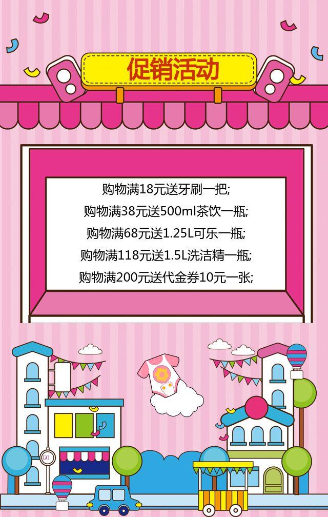 双十一11母婴童装电商微商零售商场推广产品促销活动