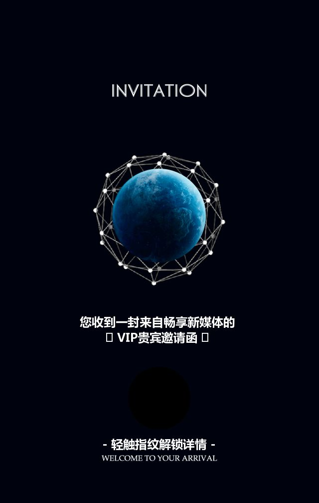 炫酷快闪高端蓝色科技星空商务会议会展动态邀请函