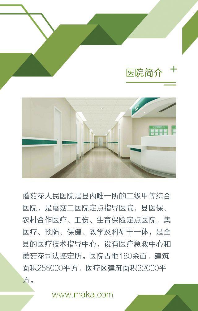 医院宣传介绍 医疗器械 医药