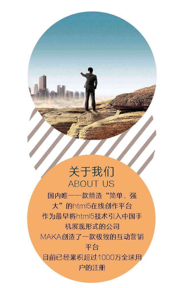 大气商务风格企业宣传产品介绍企业文化宣传画册