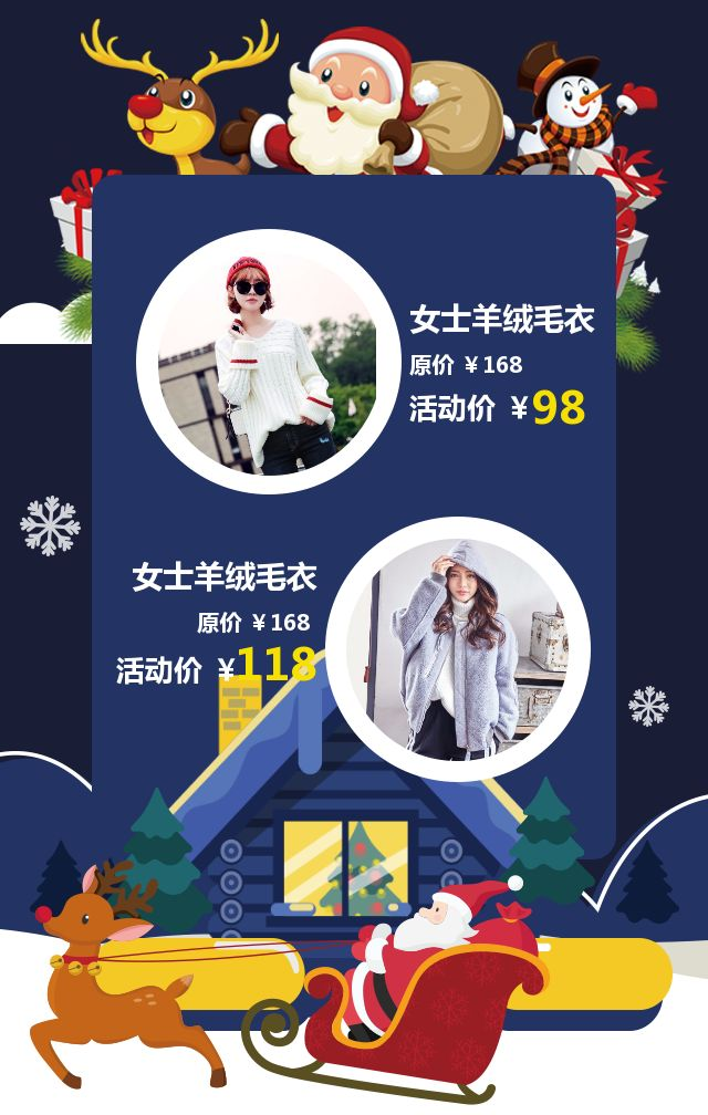 圣诞节商家天猫淘宝微商活动促销通用模板时尚缤纷扁平化圣诞欢乐购感恩大酬宾