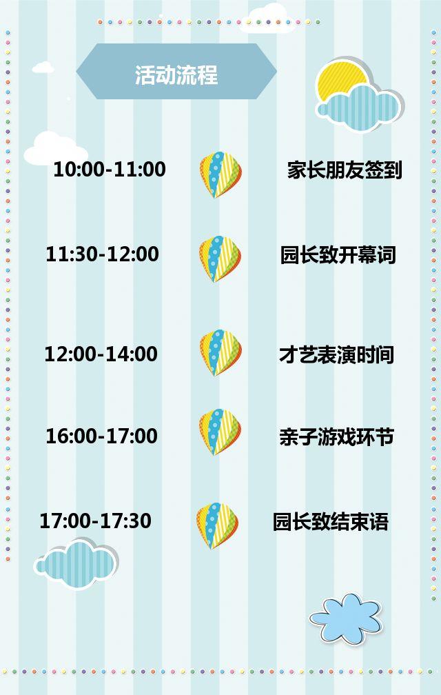 六一儿童节邀请函 小学幼儿园文艺汇演 儿童表演