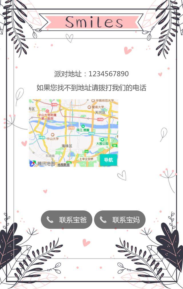 可爱卡通手绘宝宝生日邀请函宝宝百日周岁生日邀请函H5