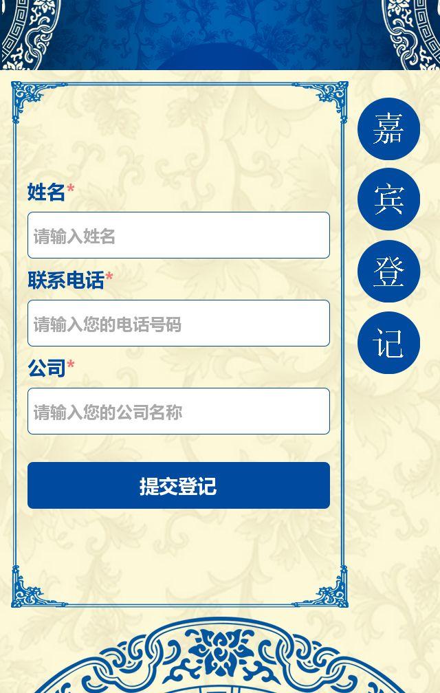 大气典雅中国风青花瓷蓝色古典企业通用商务会议新品发布会邀请函请帖请柬