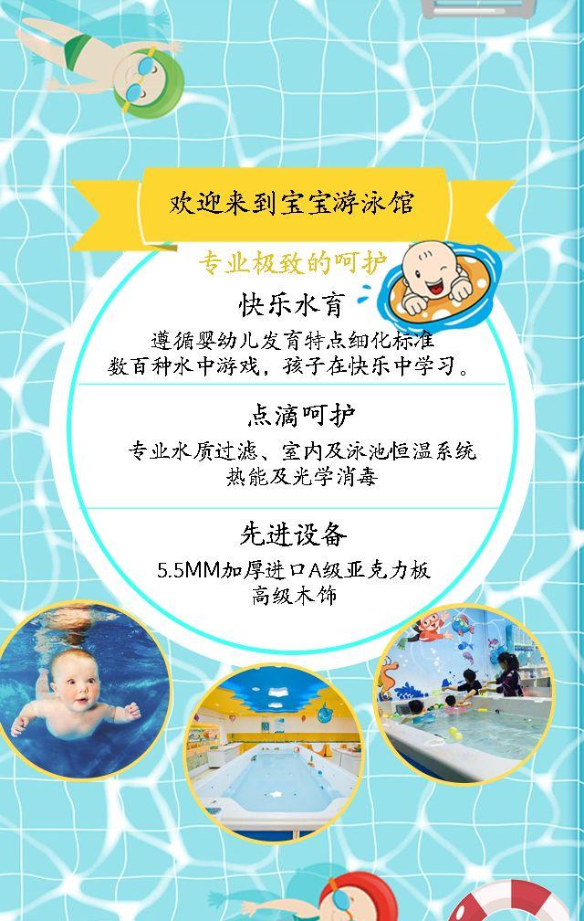 宝宝游泳馆开业宣传