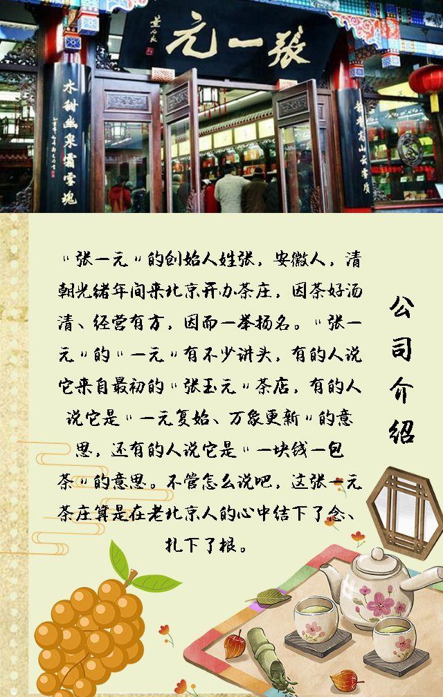 中国风茶叶模版