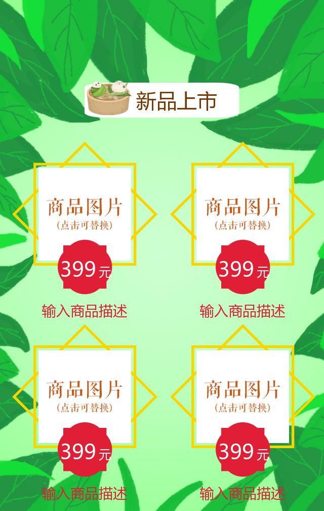 端午节促销优惠打折满减活动五月初五粽子商品