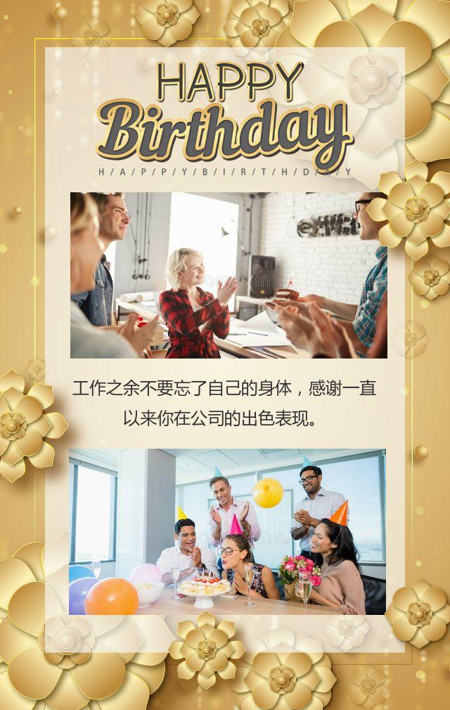 时尚金色员工生日祝福贺卡企业员工生日祝福H5