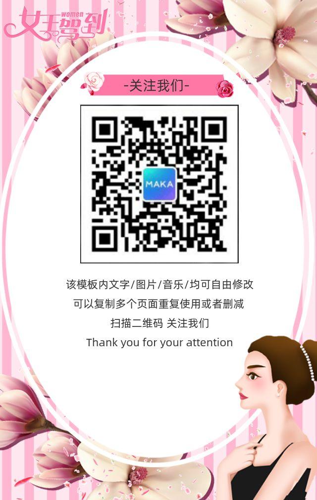 手绘女神节商家出现上线促销宣传新品发布宣传H5