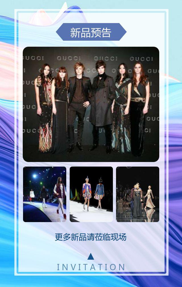 动感炫彩时尚高端邀请函展会新品发布会H5