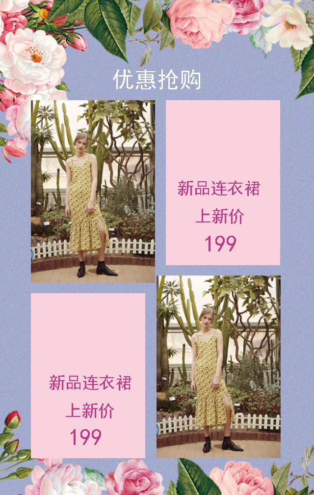 春季上新新品上市新品发布会促销打折商家促销企业个人通用唯美浪漫