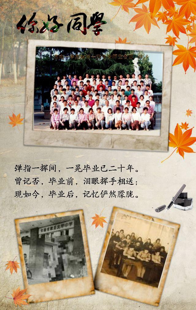 同学纪念册老同学二十年聚会怀旧