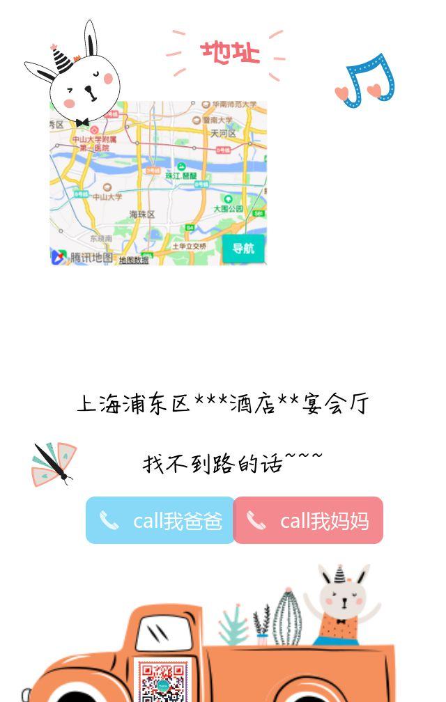 卡通晒娃生日/百日宴邀请函