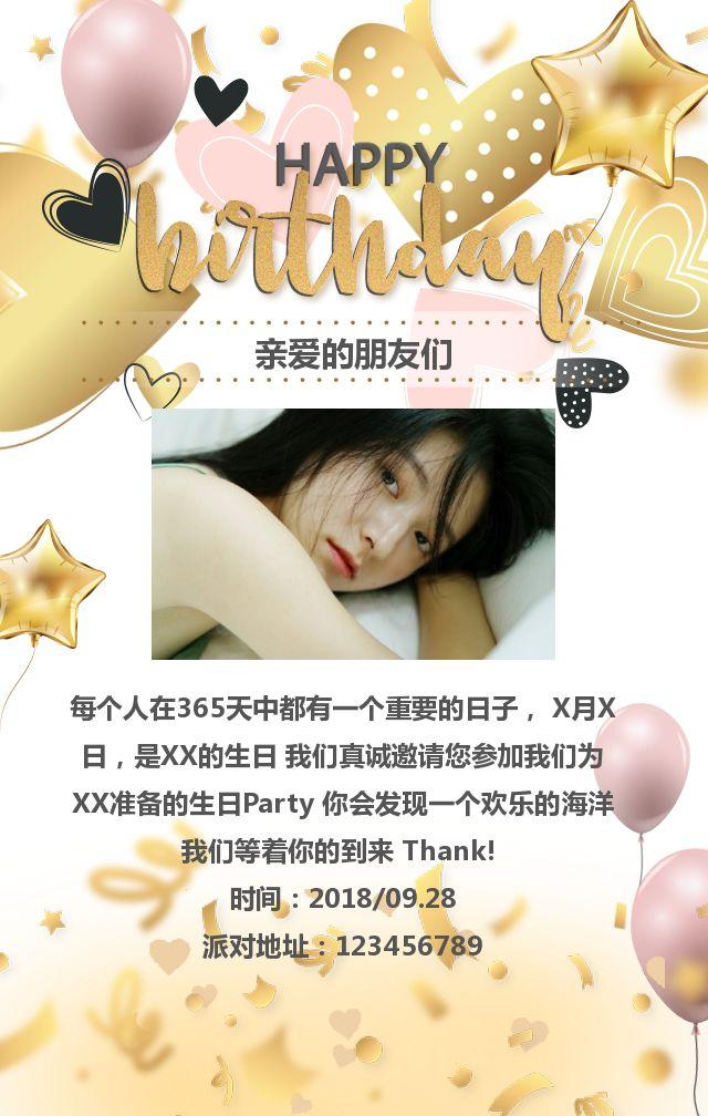 2019香槟金女朋友生日邀请函聚会邀请函