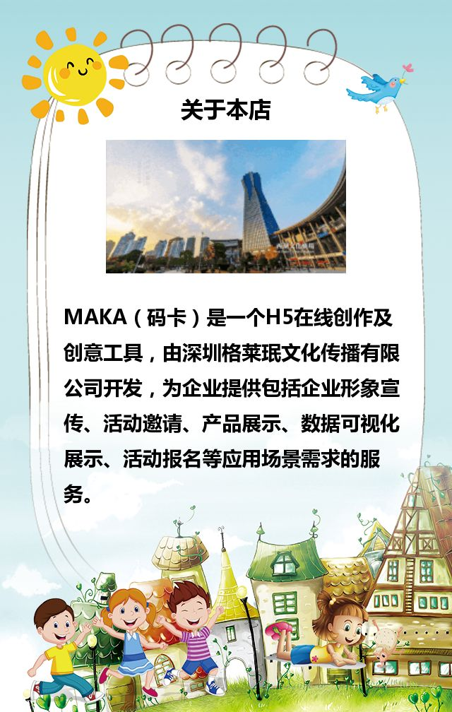 61六一儿童节商家商场活动促销宣传推广品牌宣传