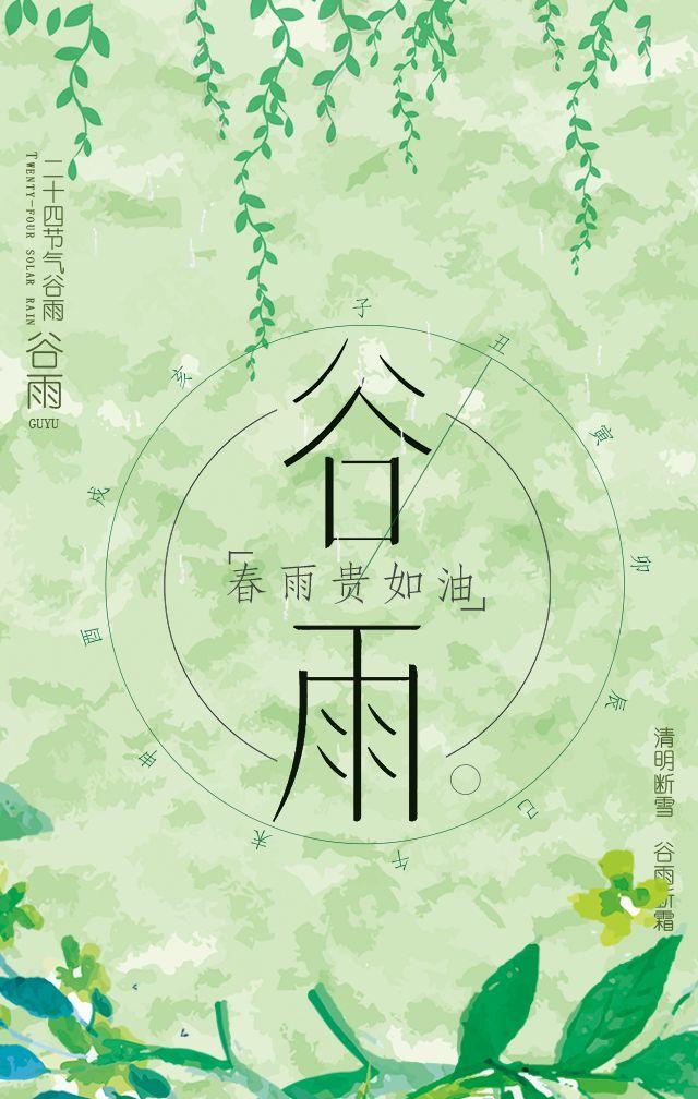 谷雨/二十四节气之一/企业节气宣传