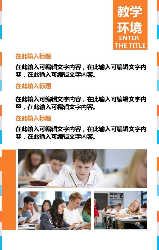 16页时尚教育培训招生手册